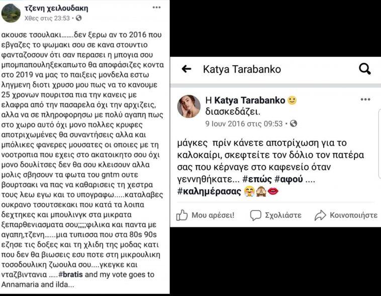 «Άκουσε ουκρανό τσουλάκι…». Η Τζένη Χειλουδάκη ξεσκίζει την Κάτια του GNTM!